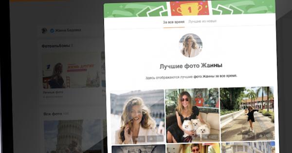 В Одноклассниках появился рейтинг пользовательских фотографий