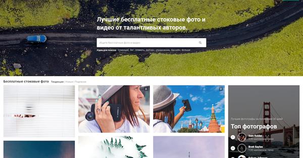 Бесплатная библиотека стоковых фото Pexels запускает русскоязычную версию