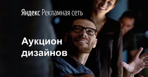 Яндекс начал бета-тестирование аукциона дизайнов RTB-блоков в рекламной сети
