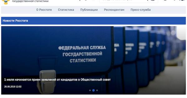 Росстат обновил сайт впервые за 20 лет
