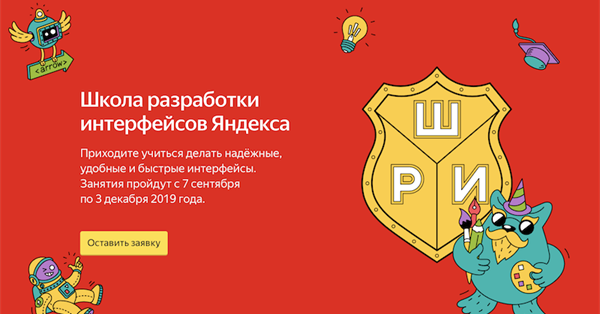 Яндекс открыл новый набор в Школу разработки интерфейсов