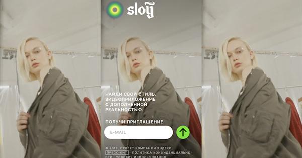 Яндекс запустил сервис для распознавания одежды на видео Sloy