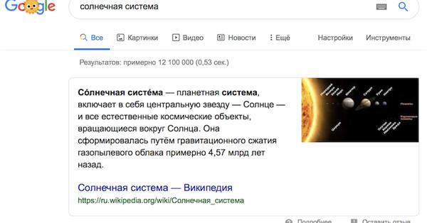 Featured snippets в Google: Как занять свое место под солнцем