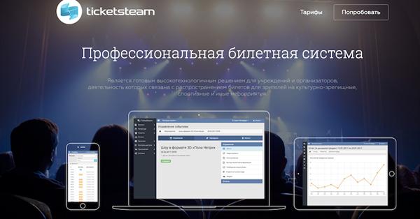 Яндекс приобрел билетную систему TicketSteam