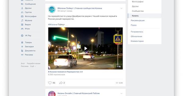 ВКонтакте запустила городскую ленту новостей в Екатеринбурге, Казани и Нижнем Новгороде