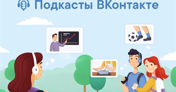 ВКонтакте запустила хостинг подкастов