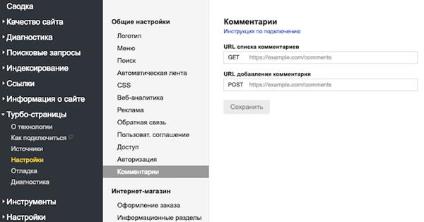 Яндекс об авторизации и комментариях на турбо-страницах