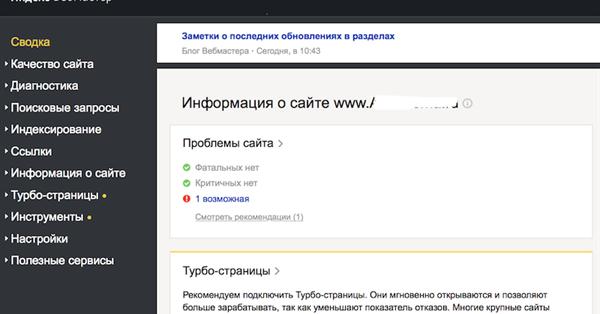 В Яндекс.Вебмастере появилась нотификация опоследних обновлениях вразделах
