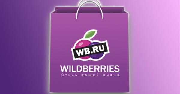 Wildberries опасается недобросовестной конкуренции со стороны Яндекс.Маркета