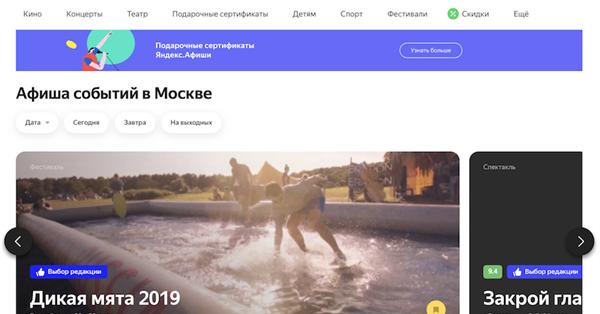 Кассир.ру пожаловался на Яндекс в ФАС