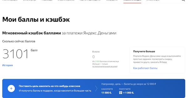 В кошельке Яндекс.Денег появилась копилка баллов