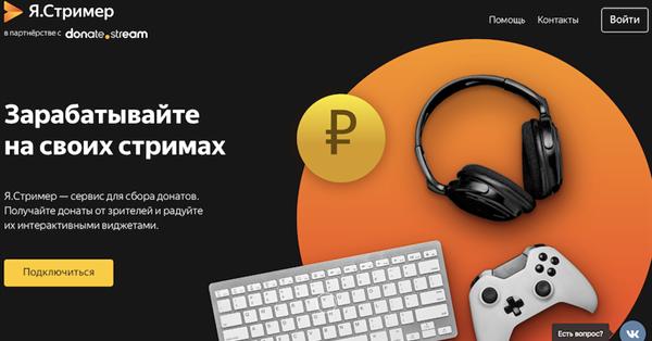 Яндекс.Деньги запустили новый сервис для геймеров — Я.Стример