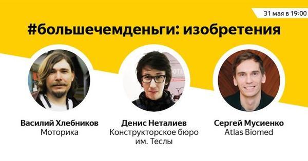 Яндекс.Деньги расскажут, как заработать на новом изобретении