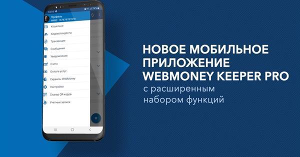 WebMoney выпустила новое приложение для продвинутых пользователей