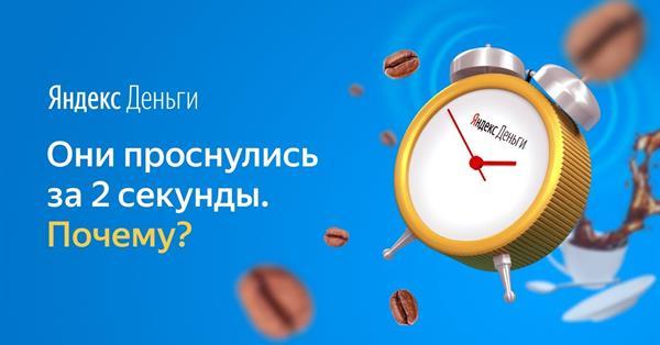 Яндекс.Деньги запустили акцию «Разбуди свой кошелек»