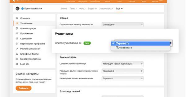 Одноклассники добавили новые возможности приватности для групп