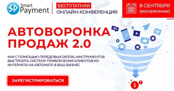 Стань участником бесплатной онлайн-конференции «Автоворонка продаж 2.0»
