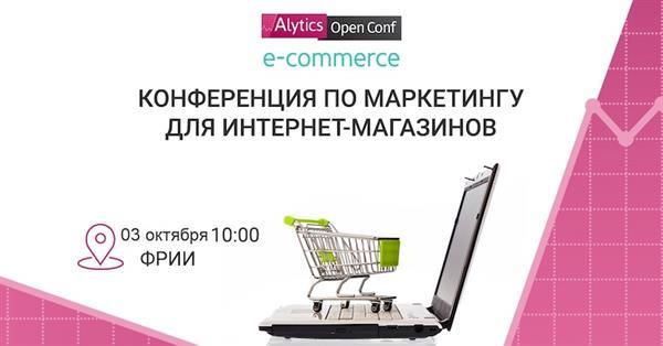 Приглашаем на бесплатную конференцию Alytics Open Conf e-commerce