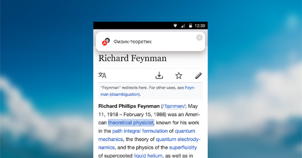 В новом Яндекс.Браузере для Android появился пофразовый перевод