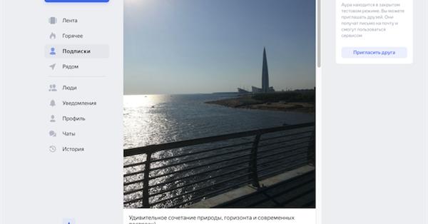 Яндекс выкатил десктопную версию социальной сети Аура