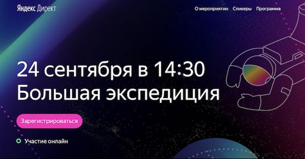 Яндекс приглашает на Большую конференцию Директа