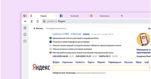 28 цветов и еще одно изменение Яндекс.Браузера