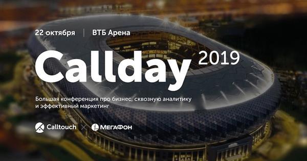 22 октября на Callday 2019  расскажут про бизнес, маркетинг и сквозную аналитику