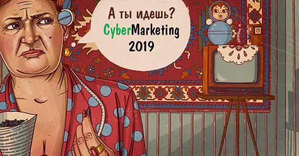 XII конференция CyberMarketing 2019 — успейте занять свое место!