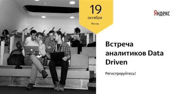 Яндекс приглашает аналитиков на ежегодную встречу Data Driven