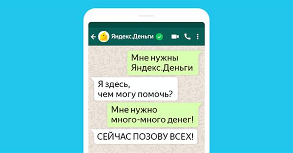 Техподдержка Яндекс.Денег появилась в WhatsApp