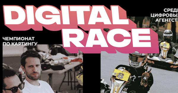 В Москве состоится чемпионат по картингу среди цифровых агентств Digital Race