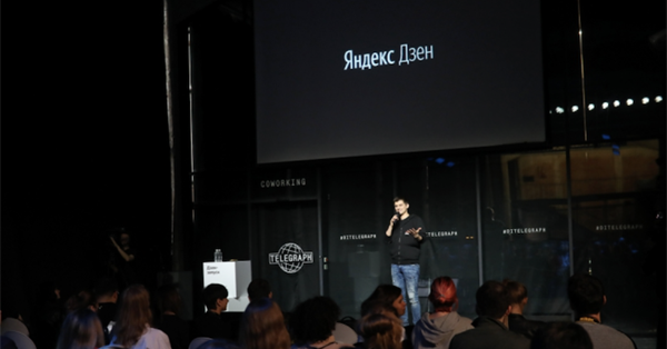 18 сентября пройдет конференция о рекламе в Яндекс.Дзене