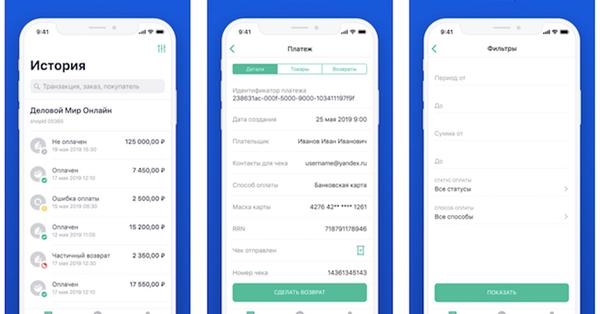 Яндекс.Касса выпустила мобильное приложение
