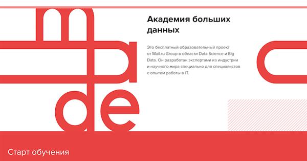 Mail.ru Group запускает Академию больших данных MADE