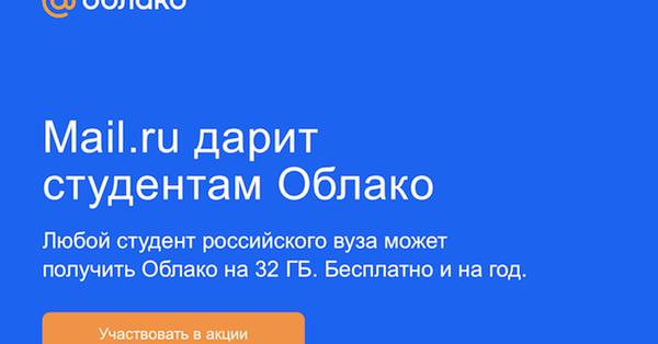 Mail.ru подарит Облака студентам всех российских вузов