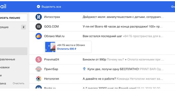 В Почте Mail.ru появился сервис для быстрых онлайн-платежей