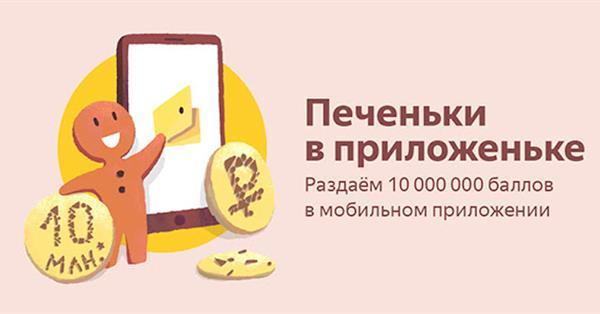 Яндекс.Деньги запускают первую мобильную акцию на 10 миллионов