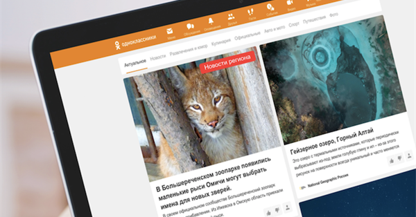 Одноклассники запустили «Новости региона»