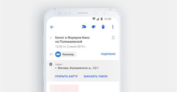 Почта Mail.ru научилась вызывать пользователям такси
