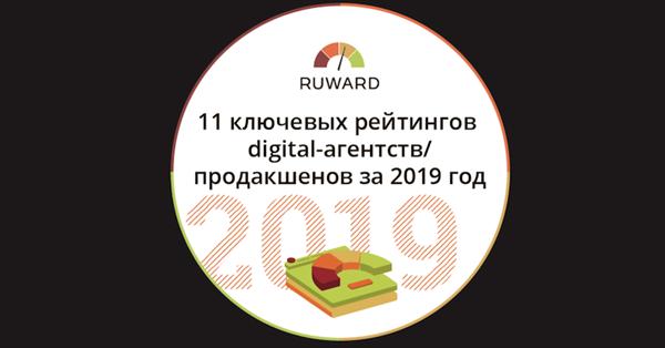 Единые Рейтинги digital-агентств 2019 от RUWARD