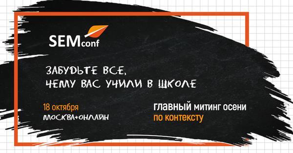 SEMconf: Забудьте все, чему вас учили в школе! 18 октября, Москва