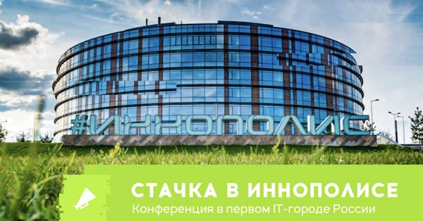IT-конференция «Стачка» впервые пройдет в Иннополисе