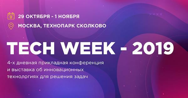 29 октября в Москве пройдет ежегодная конференция Tech Week 19