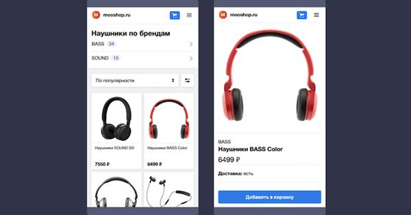 Яндекс проведет вебинар «Турбо-страницы для интернет-магазинов»