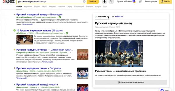Яндекс добавил колдунщик турбо-страниц в десктопную выдачу