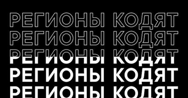 ВКонтакте запустила программу региональных хакатонов