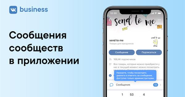 ВКонтакте позволил администраторам отвечать клиентам в мобильном приложении