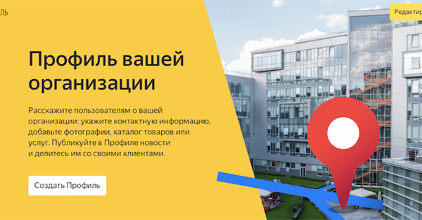 Яндекс показывает Яндекс.Профили для всех организаций