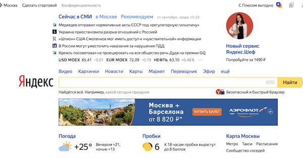 Яндекс дополнил правила модерации баннера на Главной