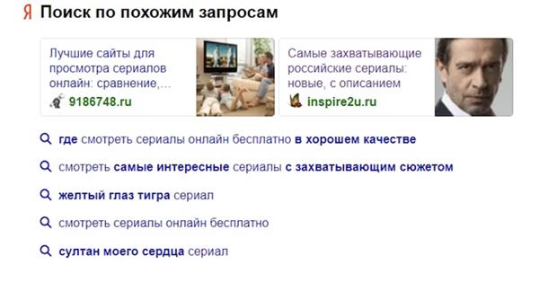 Яндекс тестирует показ превью страниц в Поиске по похожим запросам